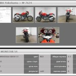 Ducati Monster (Монстер) S4 (7)