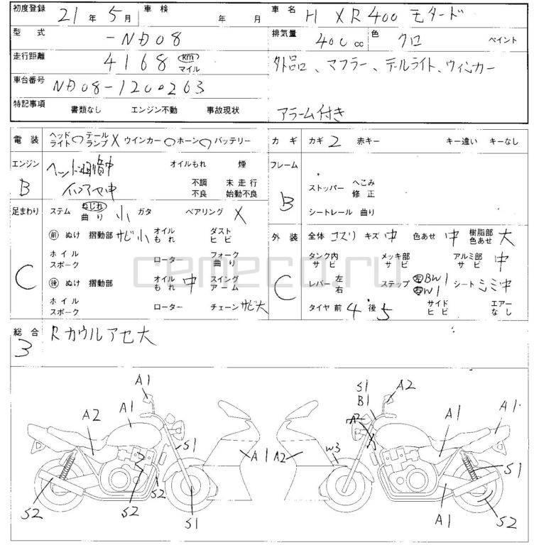 Honda XR 400 (6)