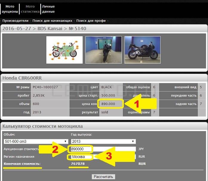 Рассчитать стоимость мотоцикла из Японии (7)