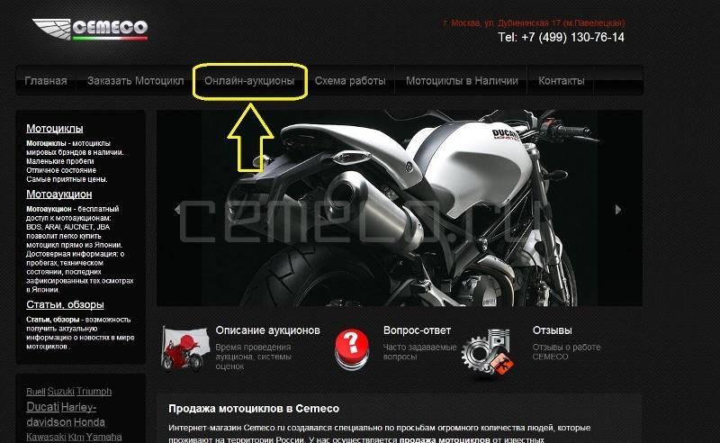 Рассчитать стоимость мотоцикла из Японии (1)