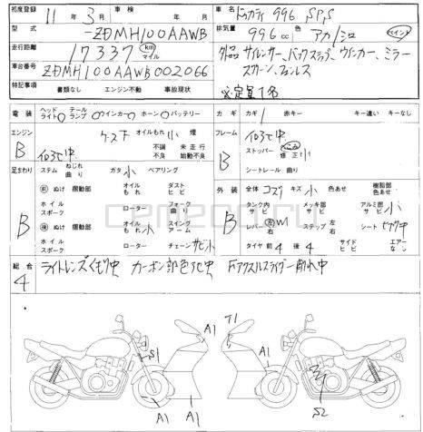 Ducati 996 SPS (5)