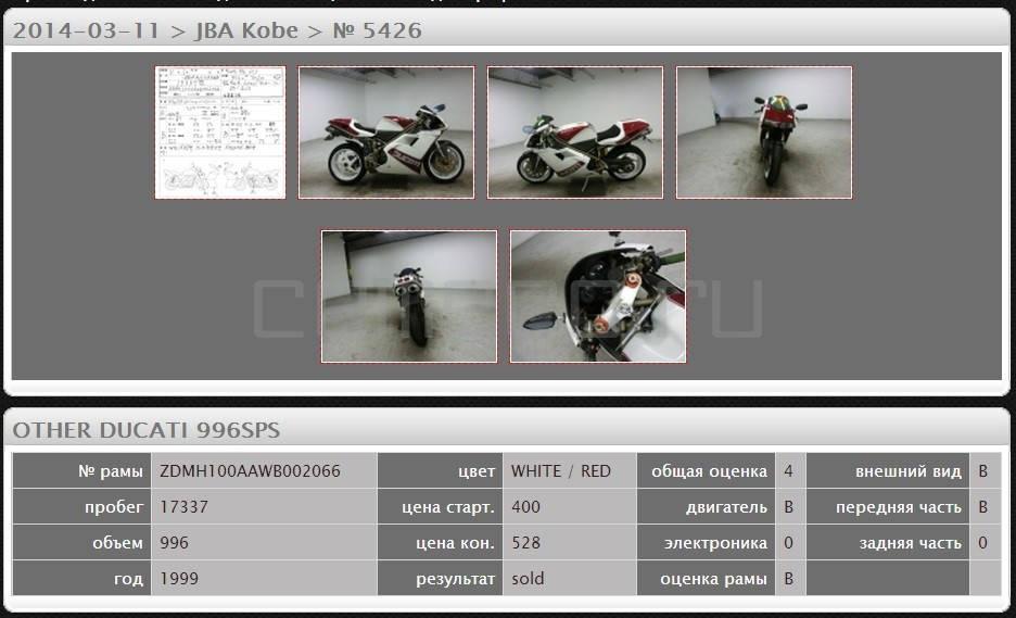 Ducati 996 SPS (6)