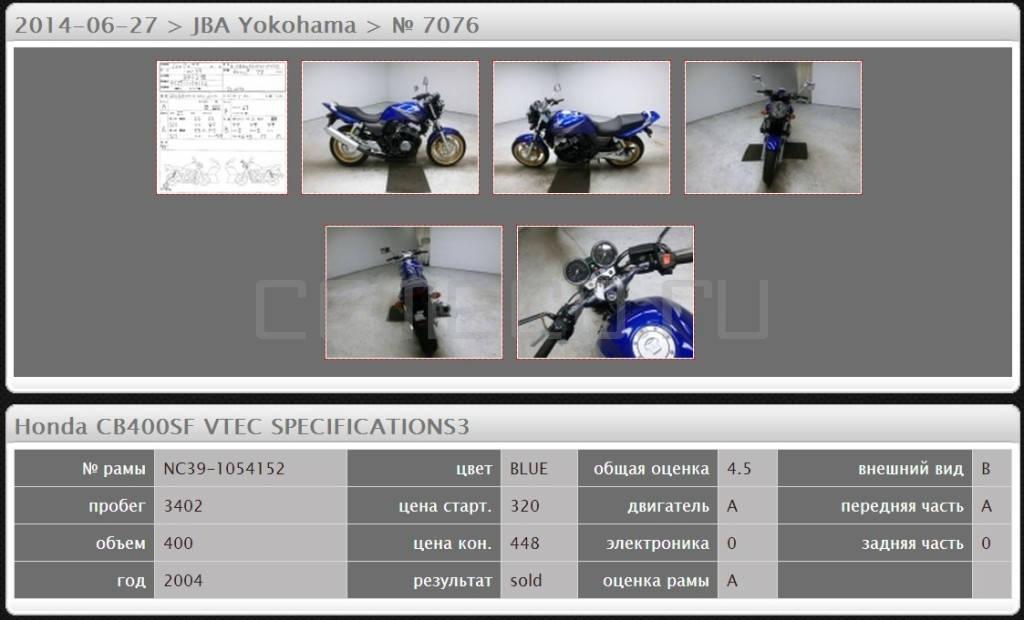 Honda CB400 SFV-3 Vtec3 (7)