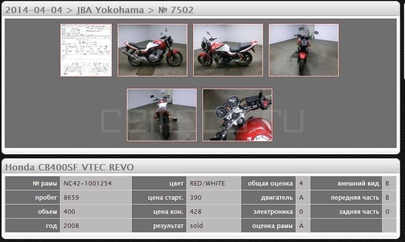 CB 400 SUPER FOUR HYPER VTEC 4 (9)