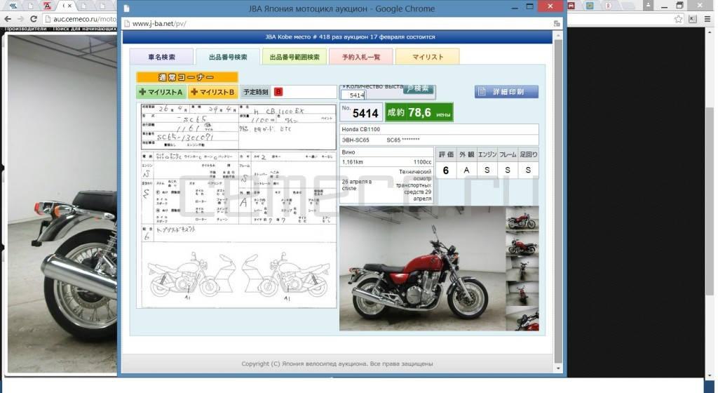Honda cb1100 ex (8)