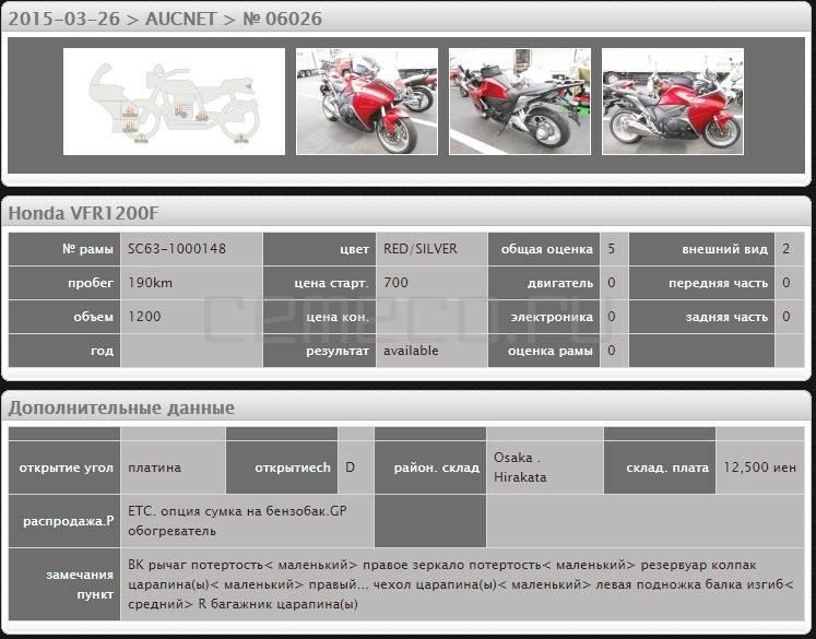 Мотоцикл Honda VFR1200F (5)