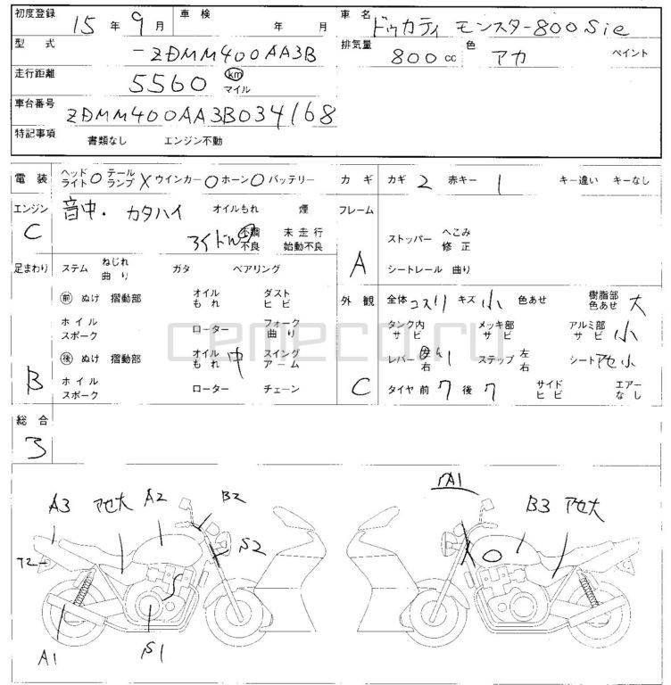 Ducati Monster 800 SIE (6)