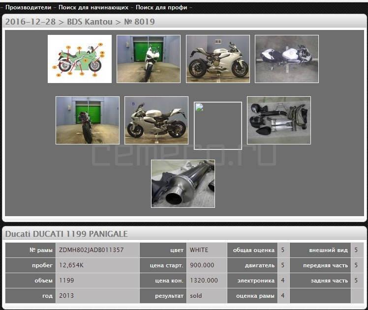 Ducati 1199 Panigale 2013 (6)