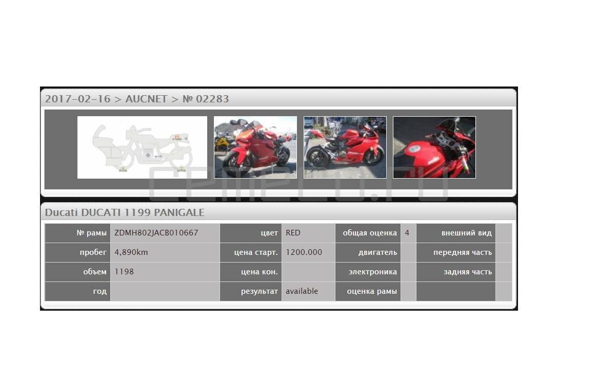 Ducati 1199 Panigale (4890km) (4)