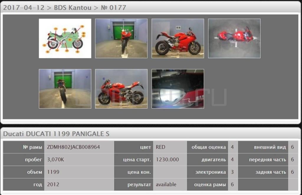 Ducati 1199 Panigale S (3070км) (7)