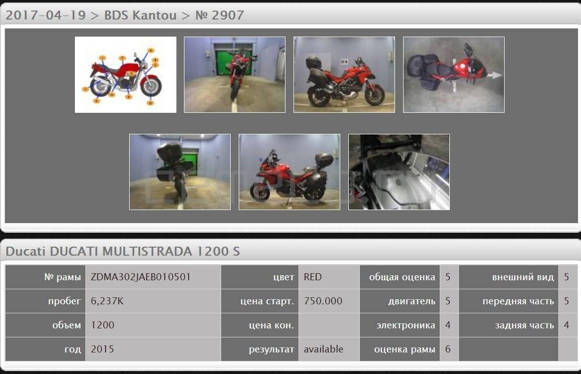 Ducati Multistrada 1200 S (6247km) (7)