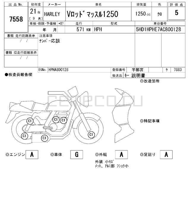 Harley Davidson V-Rod Muscle (571км) (20)
