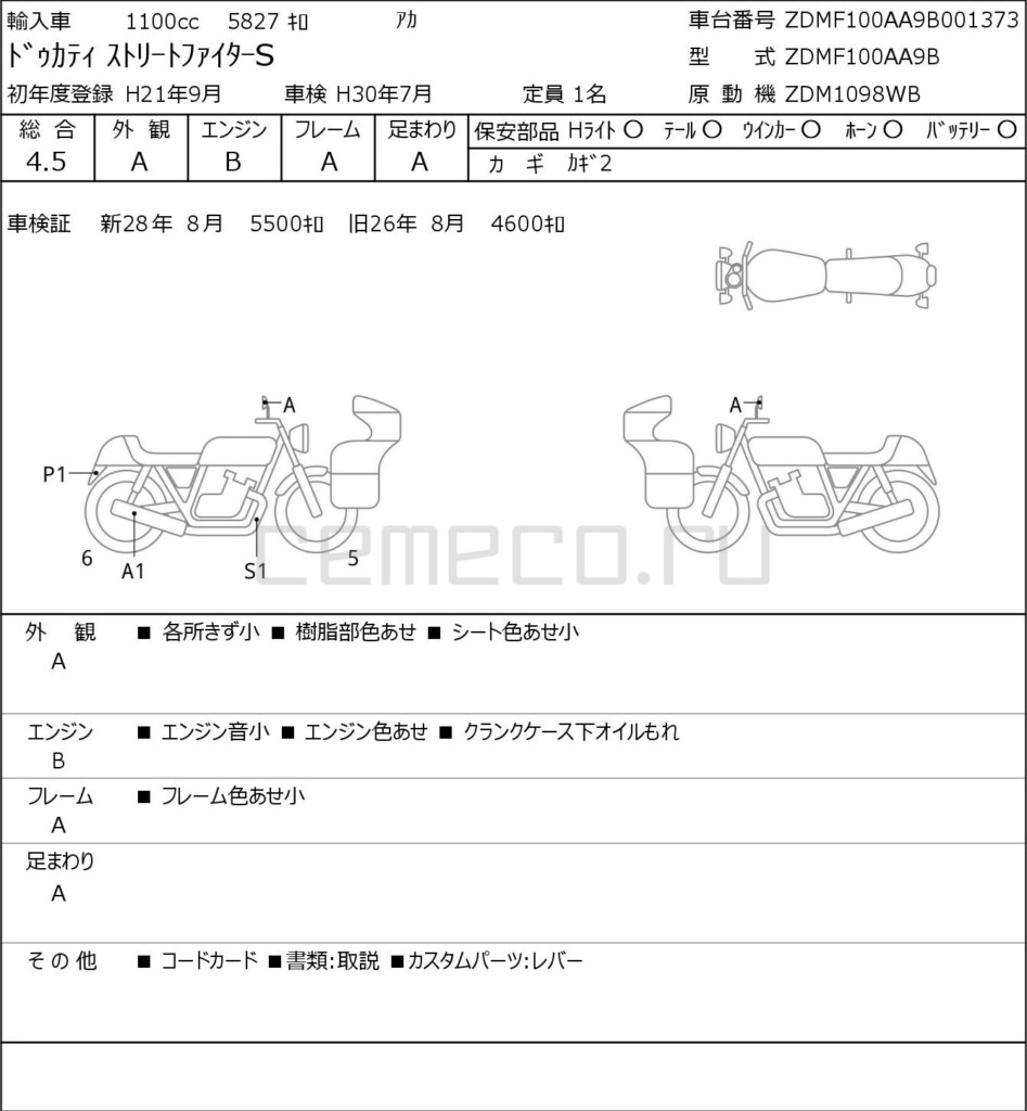 Ducati Streetfighter S (5828км) (1)