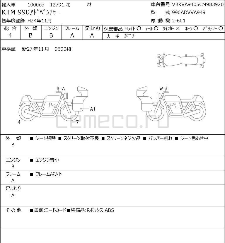 KTM Adventure 990 2012 (6)