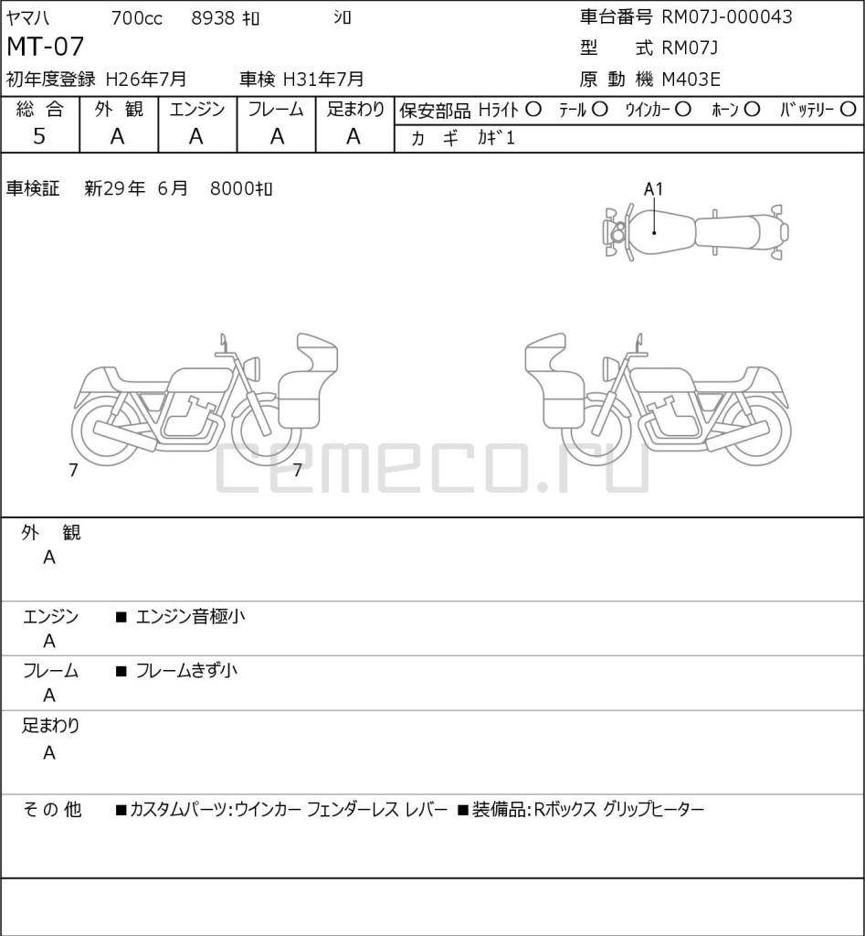 Yamaha MT-07 8938 (1)