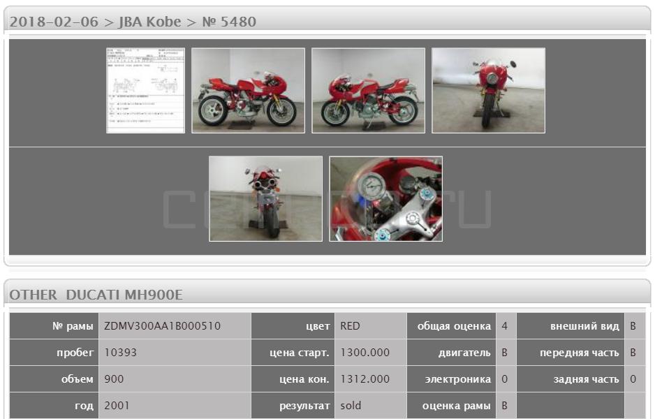 OTHER DUCATI MH900E 10393 (5)