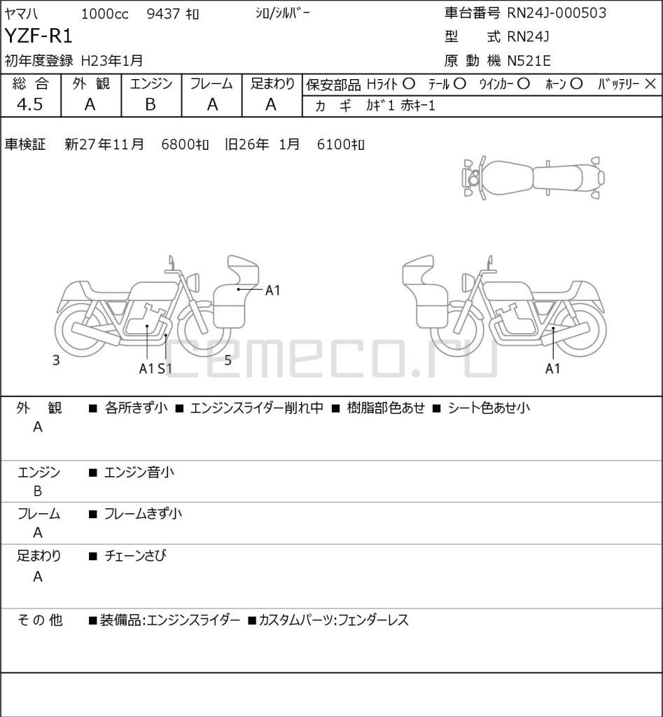 Yamaha YZF-R1 9437 (1)