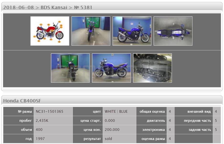 Honda CB400SF 2435 (5)