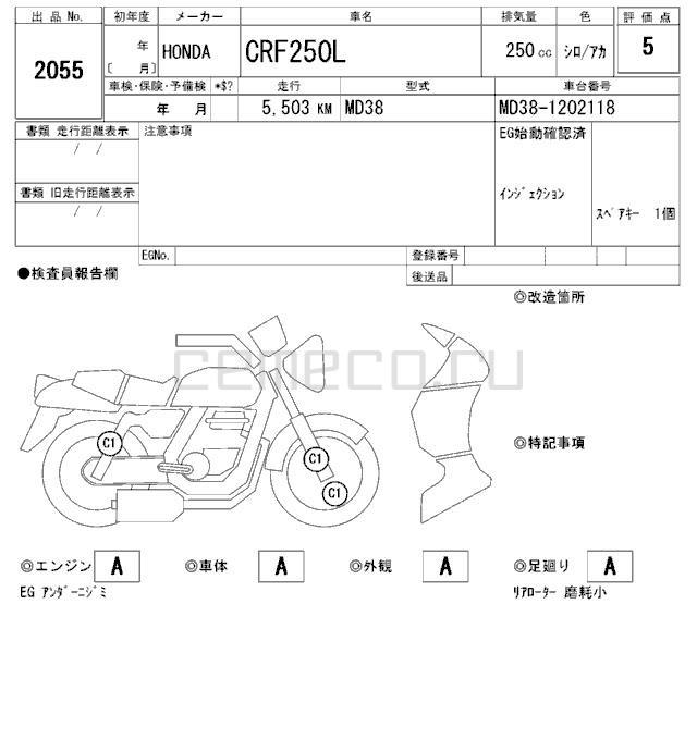 Honda CRF250L 5503 (1)
